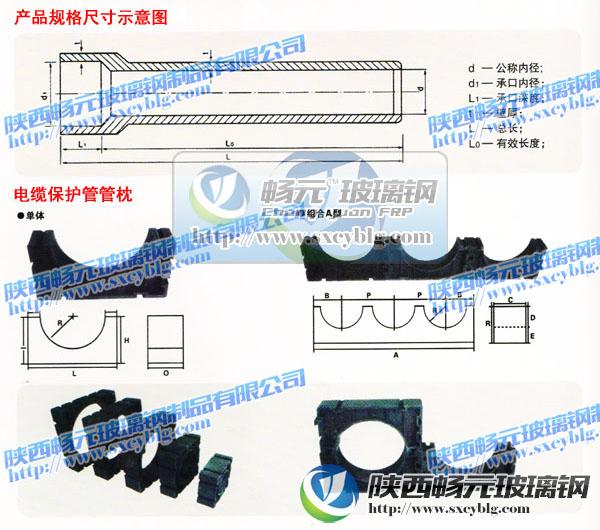 电缆保护管管枕.jpg